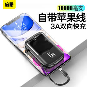 倍思 自带线充电宝 10000毫安超薄小巧迷你便携苹果华为oppo安卓手机大容量双向快充移动电源