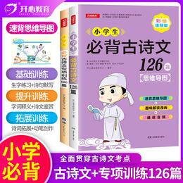 【开心图书】全彩小学生必背古诗文126篇(思维导图速背版)+送配套专项训练共2册 A