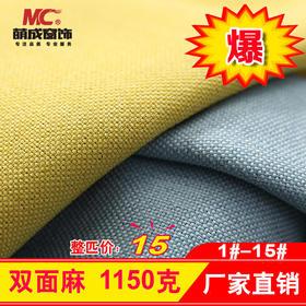 布料/工程素色/ZH-双面麻-1150克全遮光素色(1#-15#)