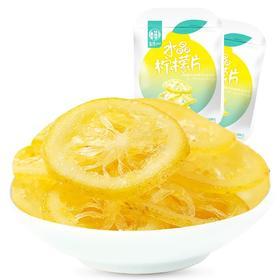 水晶柠檬片100g/袋