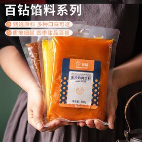 百钻汤圆元宵馅料家用烘焙黑芝麻馅汤圆心子水果月饼手工材料500g