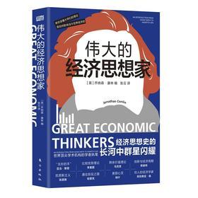 《伟大的经济思想家》一本书帮你读懂 这些响当当的名字是如何影响当今世界经济