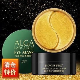 OB62504XXM新款黄金贵妇海藻胶原嫩滑润泽眼膜TZF(3种功效180贴 实惠到家啦)