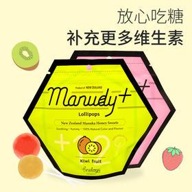 新西兰Manudy+麦卢卡蜜蜂棒棒糖!超高含量(10%)麦奴卡蜂蜜(MGO250+) 润喉,缓减咽喉不适、口腔溃疡、调节肠胃