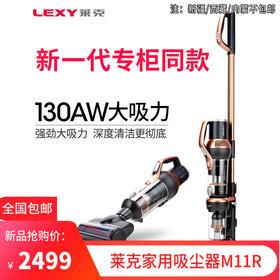 莱克吸尘器M11R