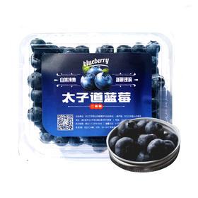 太子道二级蓝莓250g(2盒39.9)