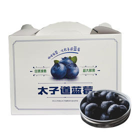 太子道特级蓝莓礼盒装1000g(全国包邮)