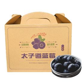 太子道一级蓝莓礼盒装750g(全国包邮)