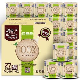 洁柔 低白度卫生纸 自然木有芯卷纸 4层140克27卷装MJ001-02(利信馨)