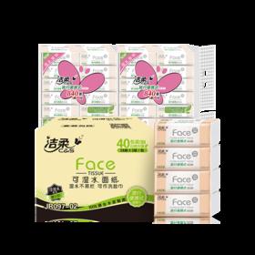洁柔Face系列 天然无香 3层28抽40包装(利信馨)