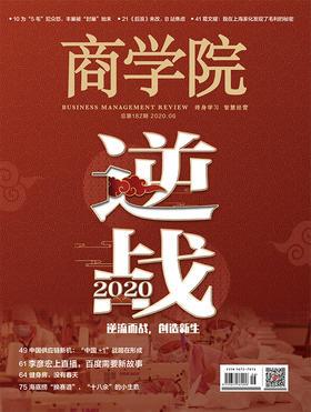 新刊火爆热卖中《商学院》2020年6月刊 : 逆战,2020!电子版