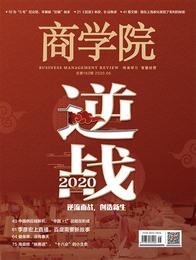 新刊火爆热卖中《商学院》2020年6月刊 : 逆战,2020!