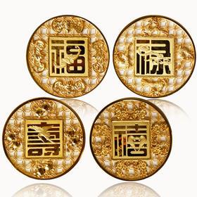【上海造币】福禄寿喜花丝纪念章套装(四枚)