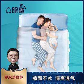 罗永浩直播同款 眠趣22℃云母凉席,夏天裸睡神器,透气排汗,清凉舒适