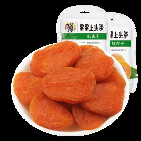 红杏干100g/袋