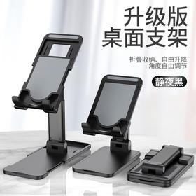 【大促!】解放双手桌面伸缩折叠手机通用抖音直播视频看电视支撑手机平板通用