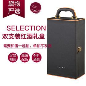 【黛物严选】黑色+橙色爱马仕配色双支装红酒礼盒(含4件酒具){仅礼盒不含酒}