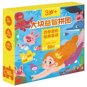 傲游猫-大块益智拼图高阶版 四季里的经典童话