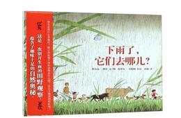 下雨了,它们去哪儿? 让孩子学会观察环境的自然故事绘本