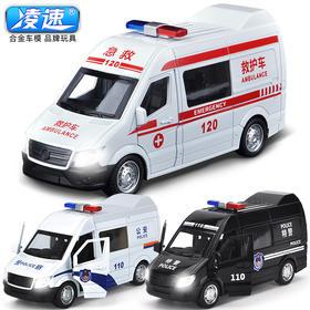 凌速儿童玩具仿真玩具车|110警车救护车声光模型玩具车【日用家居】