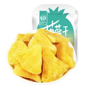 菠萝干100g/袋