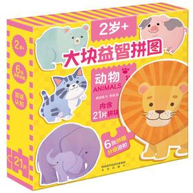 傲游猫-大块益智拼图低阶版 动物