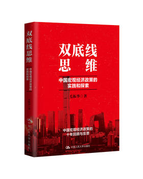双底线思维:中国宏观经济政策的实践和探索