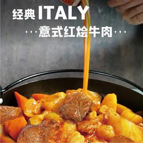 [意式红烩牛肉饭 速食便当]意式鲜香甜 纯厚味可口 2盒起