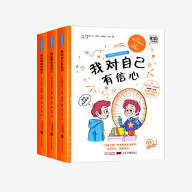 我的成长技能书(3册)