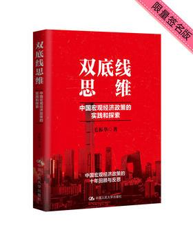 【限量签名版】双底线思维:中国宏观经济政策的实践和探索