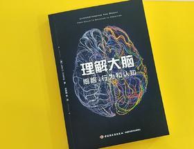 理解大脑:细胞、行为和认知