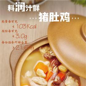 [猪肚鸡烩饭 速食便当]汤浓料软嫩 椒香润口柔 2盒起