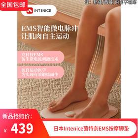日本Intenice茵特奈EMS按摩脚垫