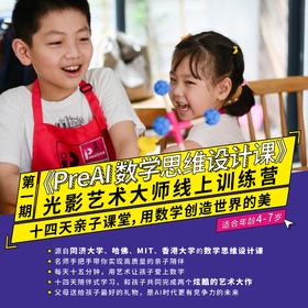光影中的数学—儿童思维设计14天线上训练营(第二期6/21开营)