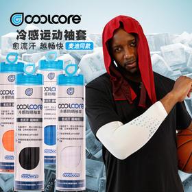 【麦迪推荐】coolcore冷感运动冰袖CCJG 冷感户外防晒袖套 能瞬间降温的冰袖