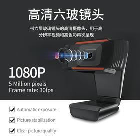 电脑摄像头直播网课教学网络免驱1080P