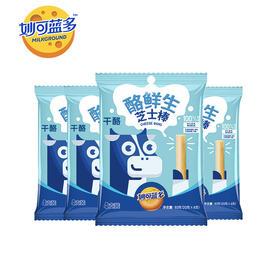 妙可蓝多酪鲜生芝士棒20g*4支*4袋|香浓醇厚 奶香四溢 原生高钙 富含高蛋白【休闲零食】