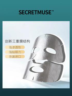 韩国 Secretmuse 缪斯的秘密 银面膜 平替钢铁侠 补水保湿提亮修护