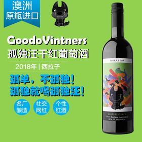 Goodovinters 孤独汪西拉子干红葡萄酒Shiraz 750ml/支澳洲进口国内发货