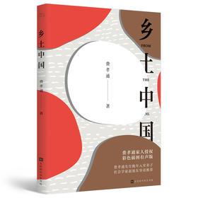 《乡土中国》中国社会学奠基人费孝通畅销七十年入门经典