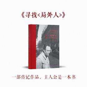 《寻找〈局外人〉》一部传记作品 主人公是一本书 寻觅加缪早年创作踪迹 文学史 读库次经典