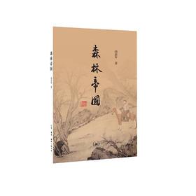 《森林帝国》是阎崇年先生的又一部结构严谨、逻辑性强、富有创新性的学术专著