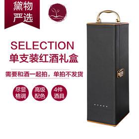 【黛物严选】黑色+橙色爱马仕配色单支装红酒礼盒(含4件酒具){仅礼盒不含酒}
