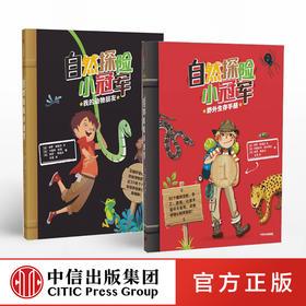 【童书特惠】自然探险小guanjun(套装2册)