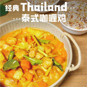 [泰式咖喱鸡饭 速食便当]椰香汁浓滑 鸡腿泰入味 2盒起