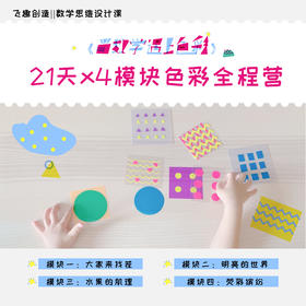 当数学遇见色彩—儿童思维设计21天X4全程训练营(第一期7/5开营!)