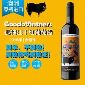 孤独汪Goodovinters 赤霞珠干红葡萄酒Shiraz 750ml/支澳洲进口国内发货