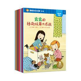 露露的成长故事系列(12册)V2.1 原价:119.00
