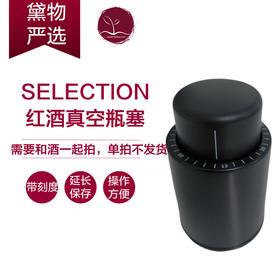 【黛物严选】黑色带刻度抽真空红酒塞