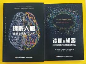 万千心理·读心的机器+理解大脑·脑科学套装2册